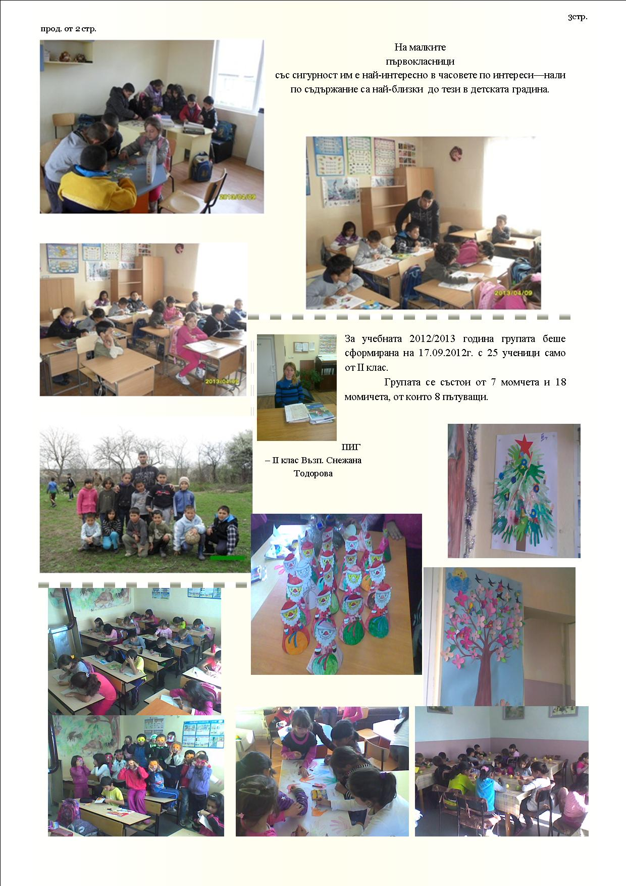 3-вестник-стр3 за февр- 2013вальоснежа