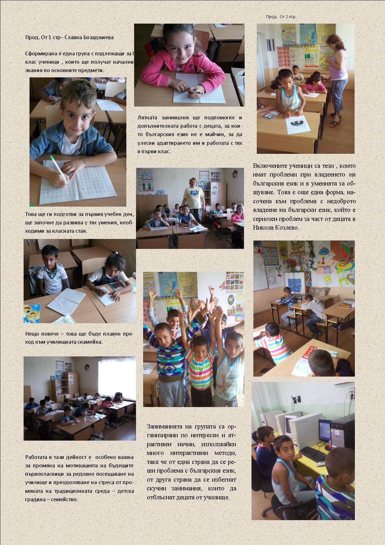 1вестник-6-ти бр-юни-стр-3- 2013