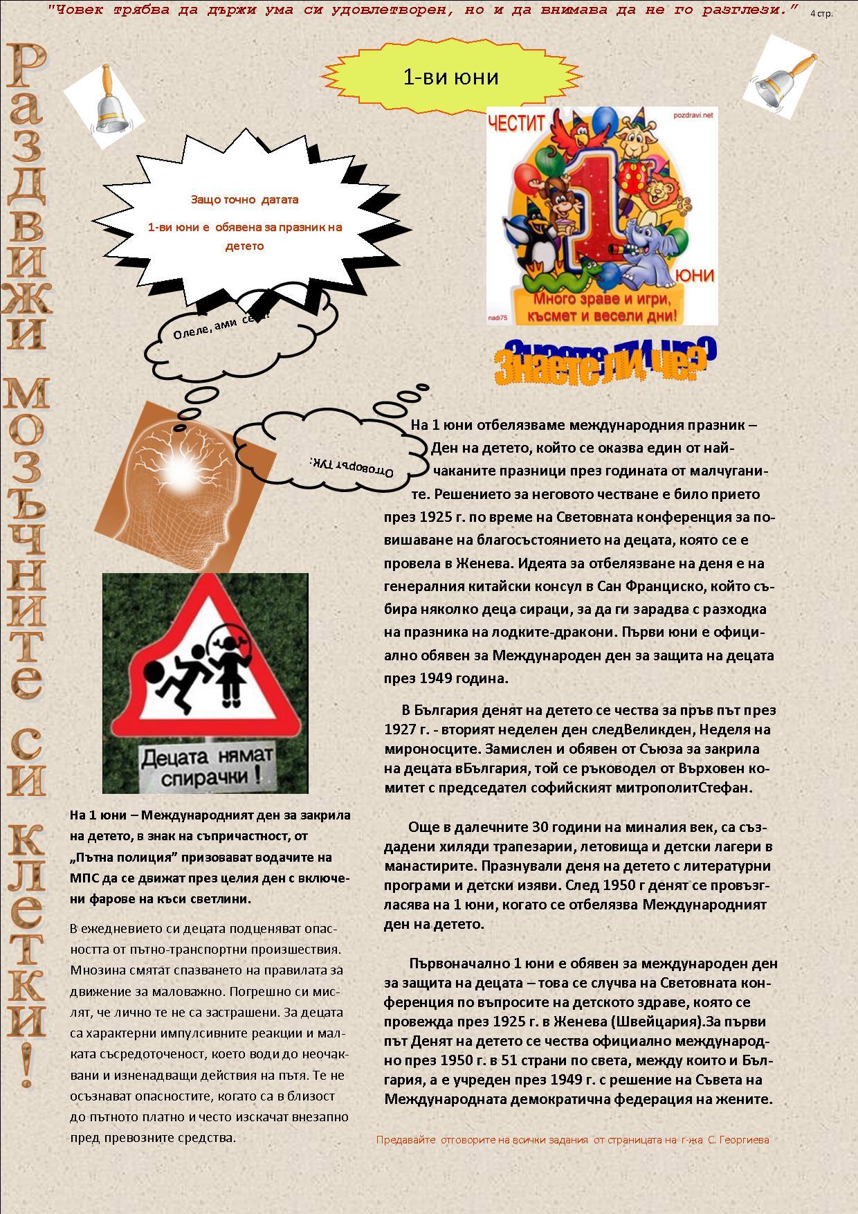 1вестник-6-ти бр-юни-стр-4 - 2013