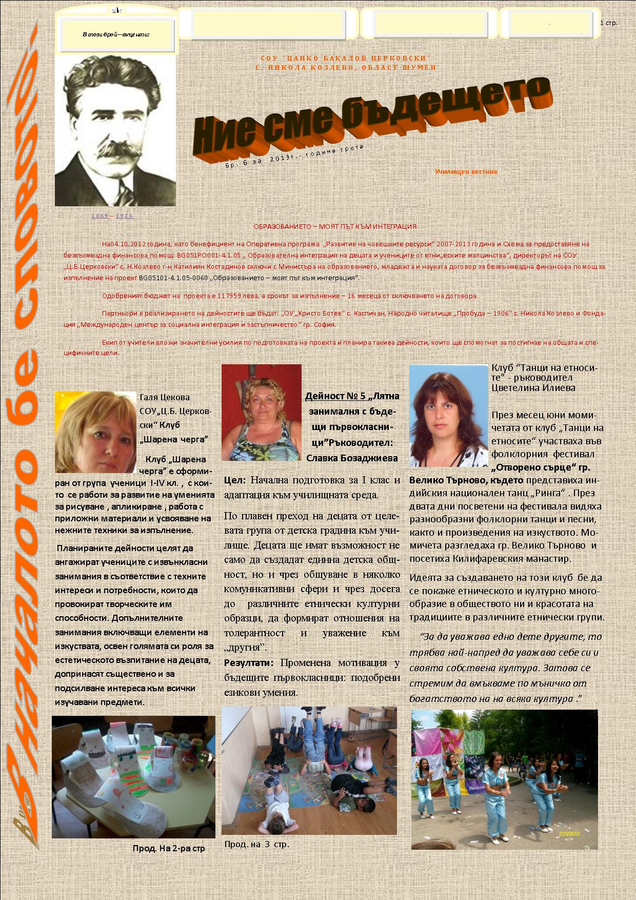 1вестник-6-ти бр-юни-стр1- 2013