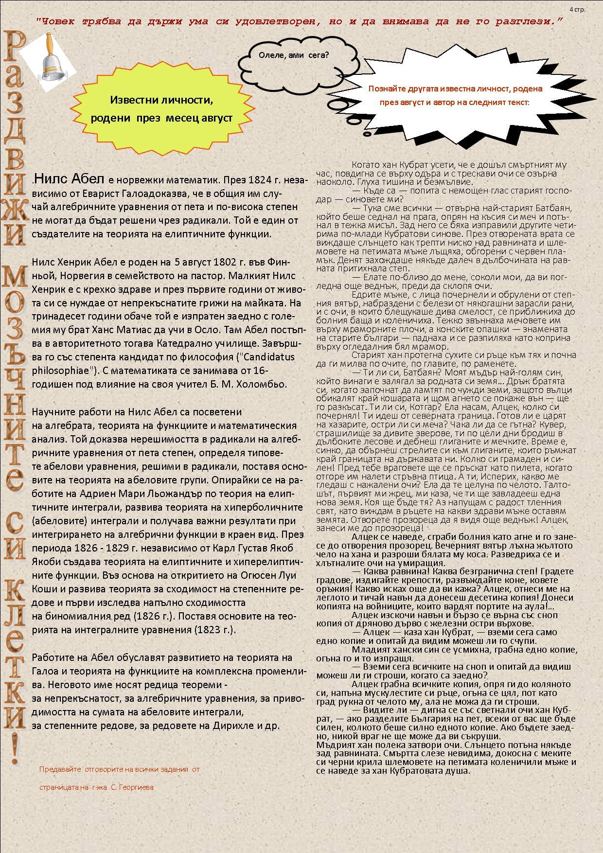 1вестник-8-ми бр-август-стр4 за 2013
