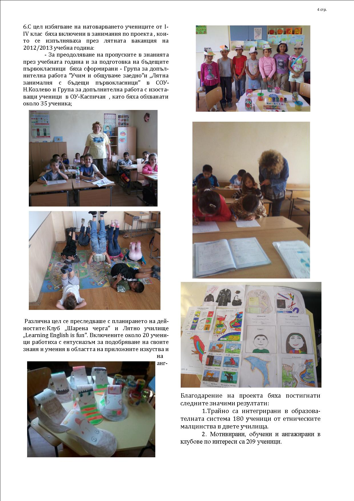 1вестник-10-ти бр-октомври-стр 4 за 2013