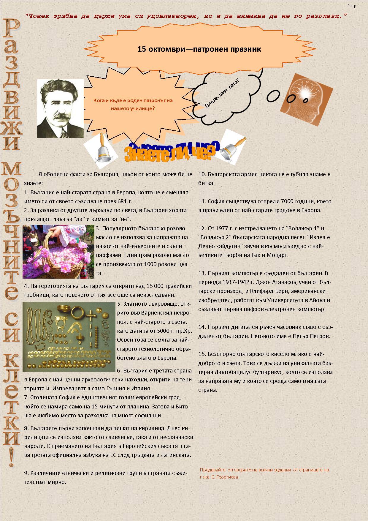 1вестник-10-ти бр-октомври-стр 6 за 2013