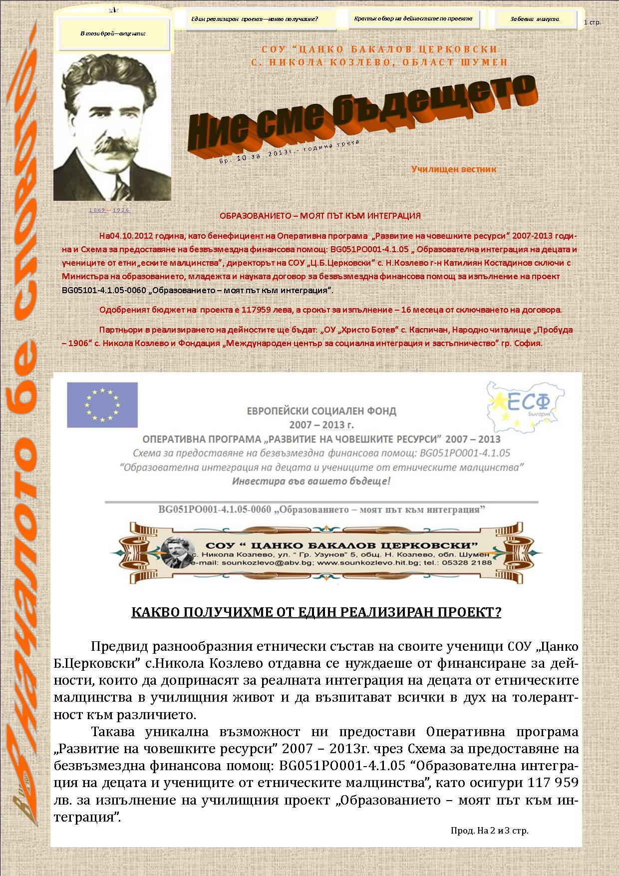 1вестник-10-ти бр-октомври-стр1 за 2013