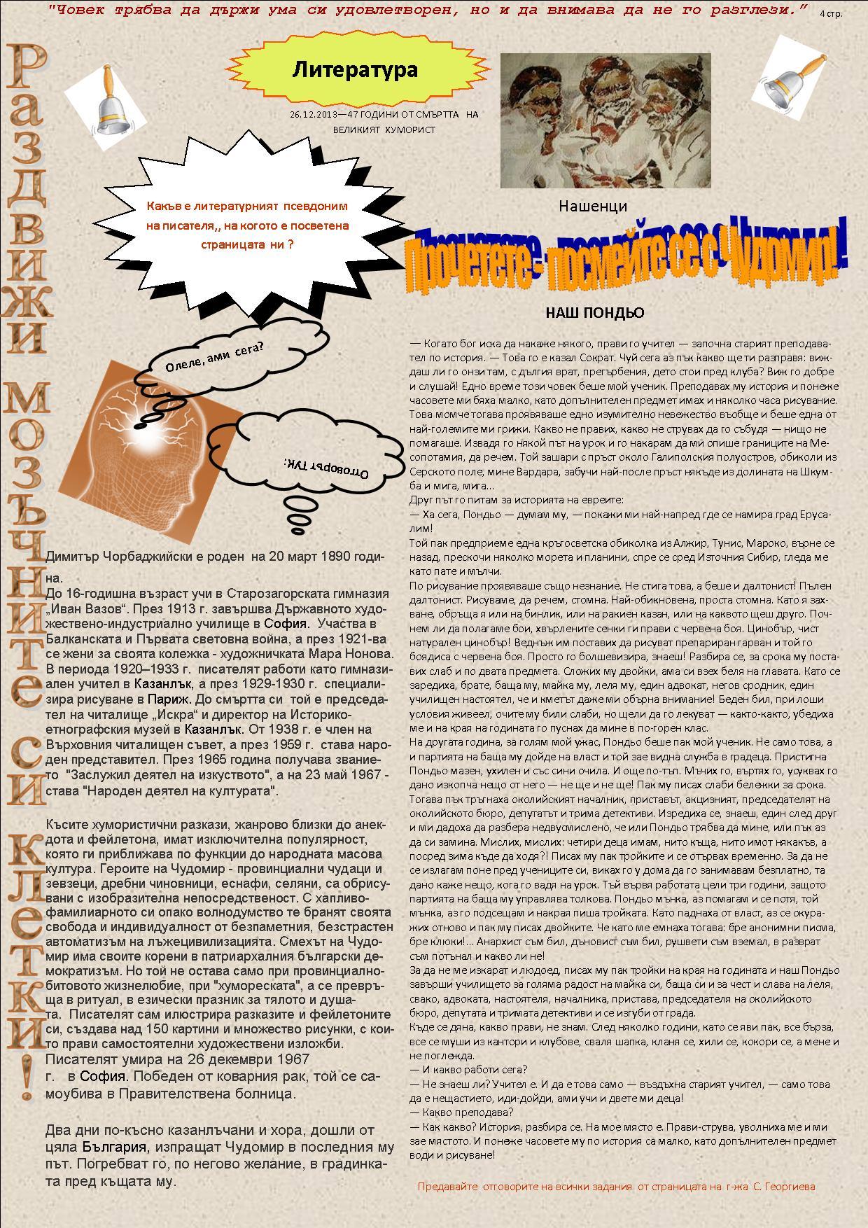 1вестник-12-ти бр-декември-стр-4 за 2013
