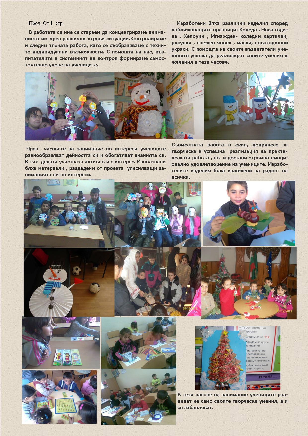 1вестник-12-ти бр-декември-стр2 за 2013