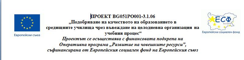 глава-проектbg051po0013-1-06