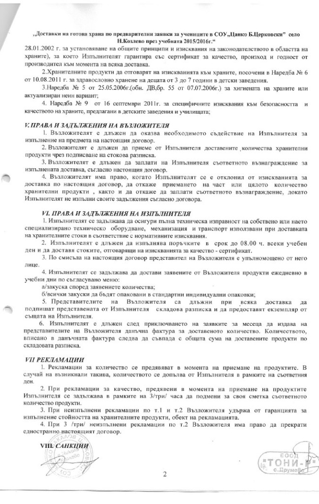дог-закуска-ученици15-16-2 стр