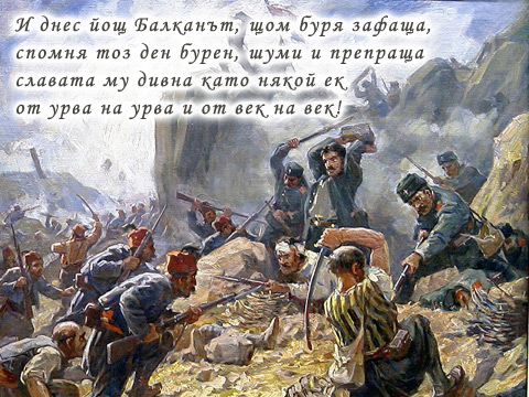 Image result for 3 март